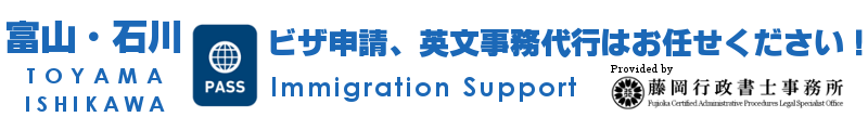 富山・石川|ビザ申請、英文事務代行はお任せください!/TOYAMA & ISHIKAWA|Immigration Support